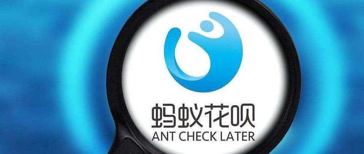 重庆市蚂蚁接入央行征信,查询花呗是否接入征信