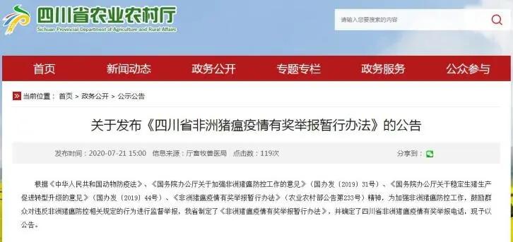 重庆再现非瘟疫情,11项情形可举报,每人奖励1000元