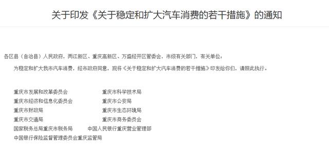 重庆发布汽车消费措施,加大新能源汽车推广