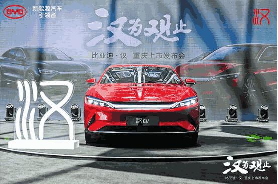 比亚迪·汉在重庆来福士广场上市,它能否扬帆远航 ?