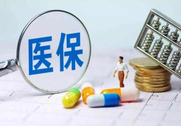 医疗保险退费的那些事你知道吗?重庆市医保局集中解答