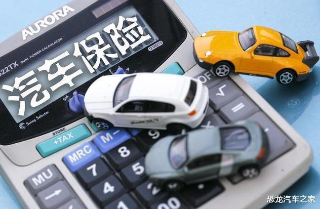 汽车保险怎么买才不浪费钱?