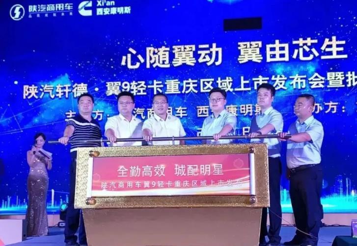 陕汽商用车轩德·翼9轻卡在重庆上市!有啥大招做爆款?