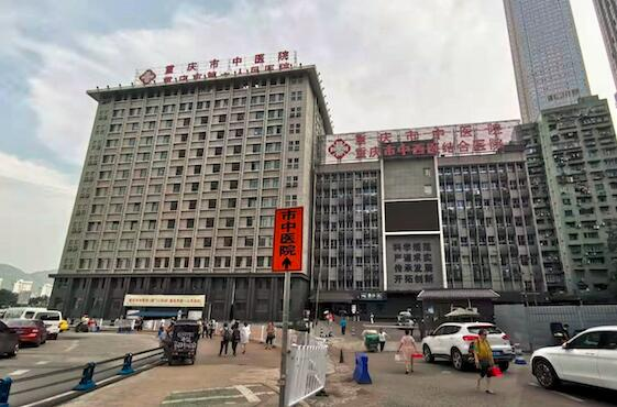 重庆市中医院怎么样 ?最擅长什么?