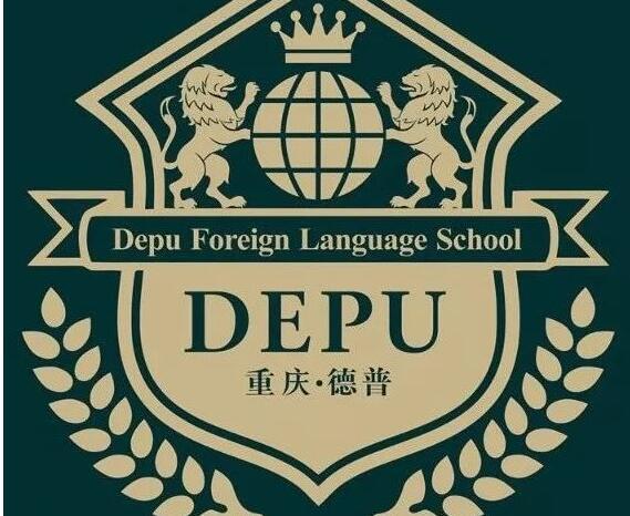 重庆德普外国语学校怎么样?学费多少?求告知。