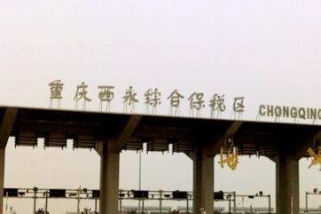 重庆保税区介绍,四大保税区你都知道哪个?