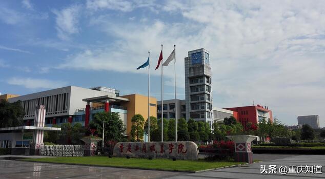 重庆工商职业学院学校介绍:校园设施、专业设置、师资力量、办学特色等