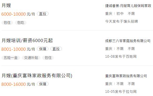 重庆月嫂工资多少钱一个月,重庆月嫂一般工资