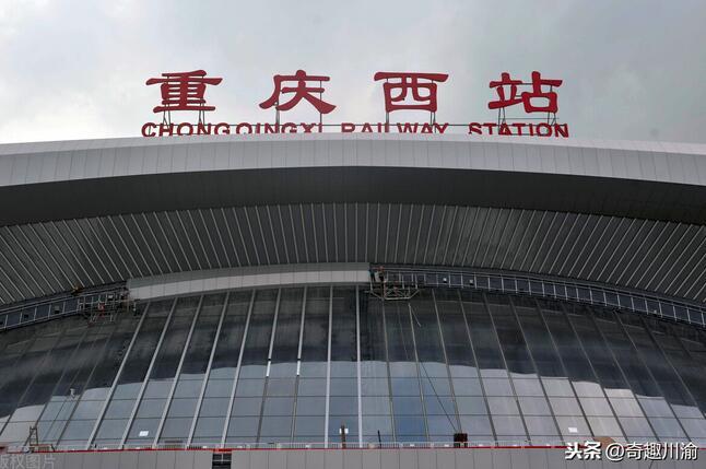 重庆西站指南:车站介绍、布局、如何到达等