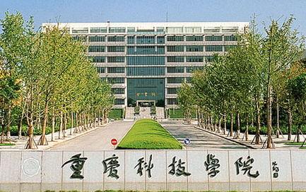 重庆的二本大学排名,2020年最新排名