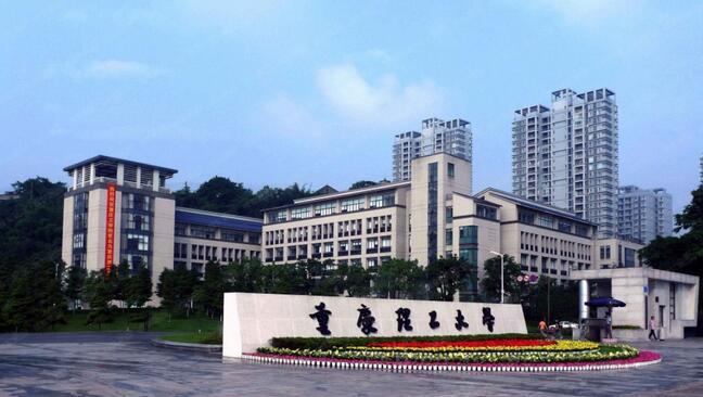 重庆理工大学学校介绍及2020最新学校排名