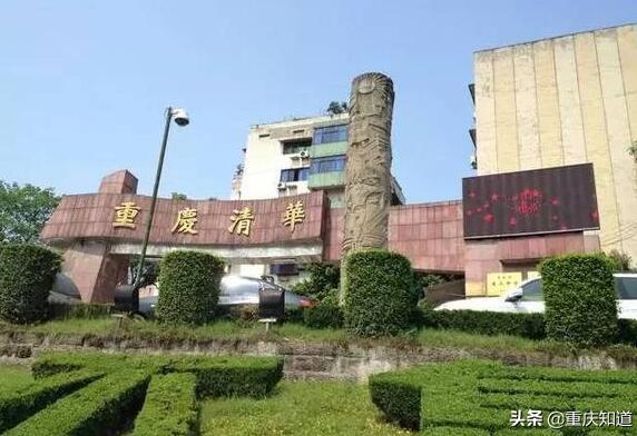 重庆清华中学学校你了解多少?